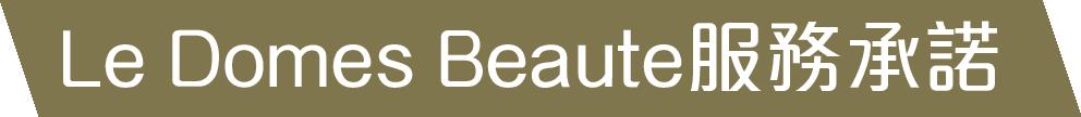 Le Domes Beaute服務承諾