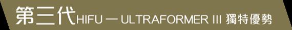 第三代HIFU ULTRAFORMER III