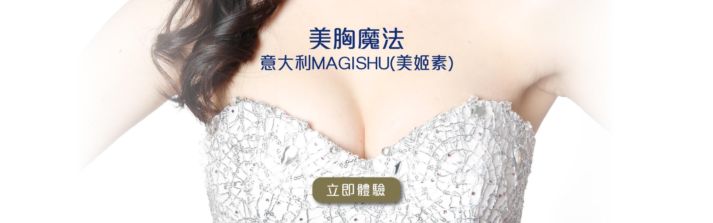 美胸皇牌 意大利Magishu