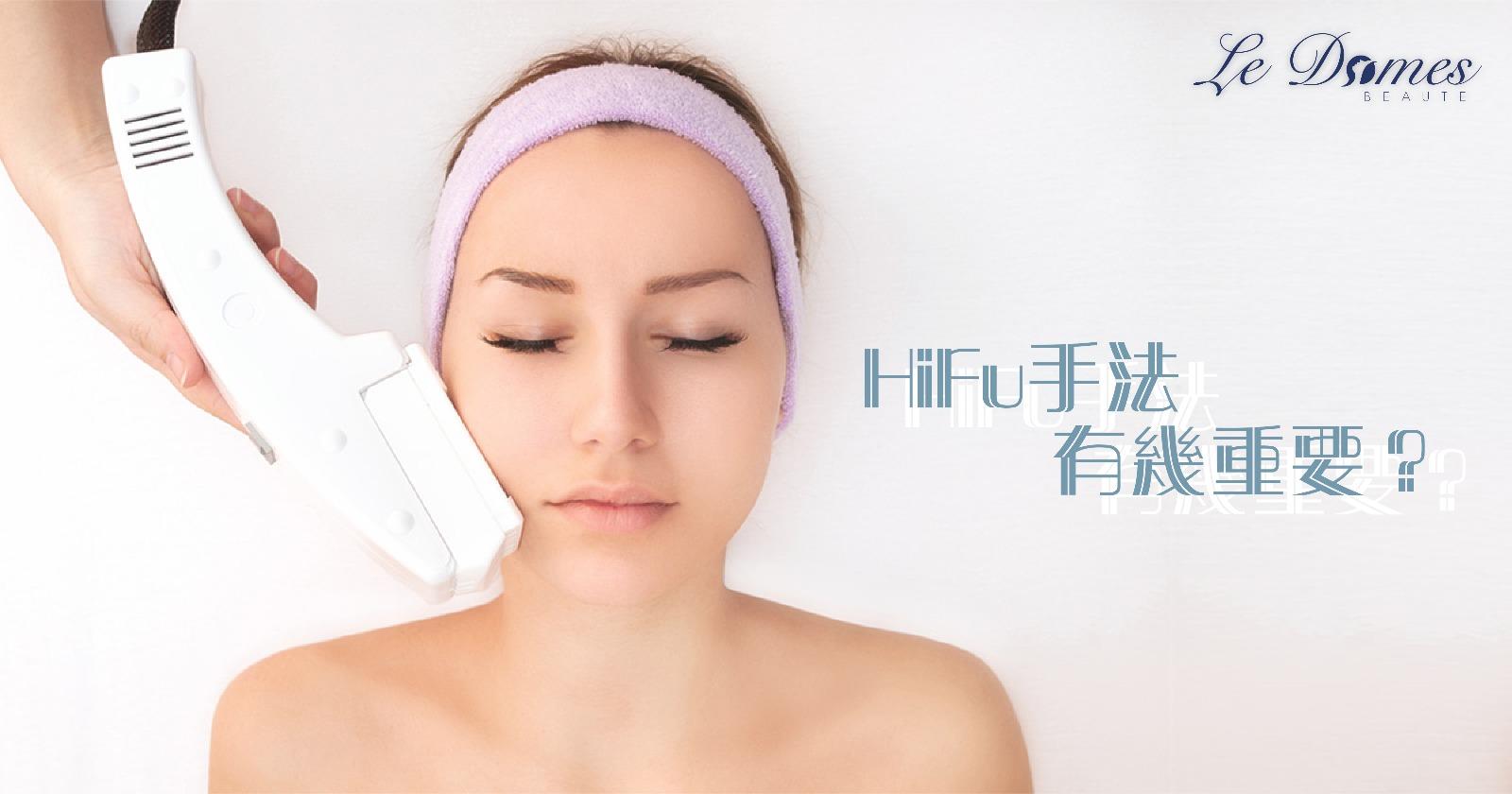 HIFU手法